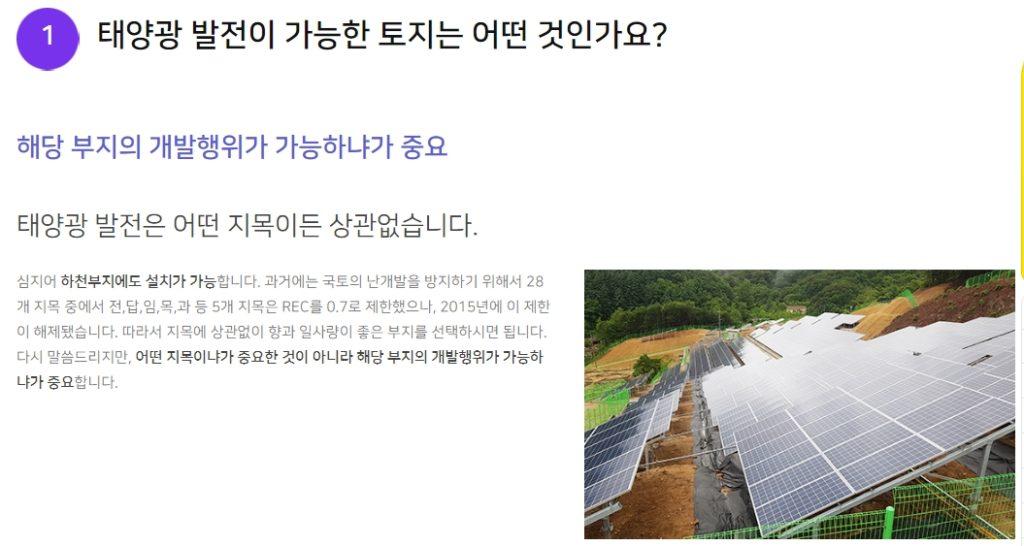 태양광발전사업